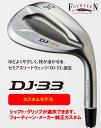 【カスタムモデル】フォーティーン DJ-33 ウェッジスチールシャフト(22000)