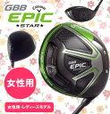 【女性用・レディースモデル】キャロウェイゴルフGBB EPIC STAR Women's ドライバー[日本仕様]Speeder EVOLUTION for GB...