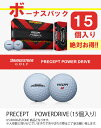 ●ブリヂストンゴルフ ボールPRECEPT POWERDRIVE/プリセプト パワードライブ(15個入り)
