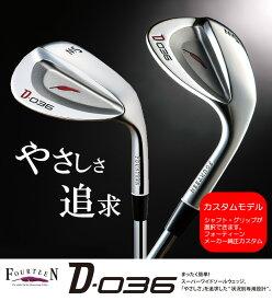 【カスタムモデル】フォーティーン D-036 ウェッジスチールシャフト(22000)