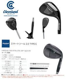 ●クリーブランドゴルフSMART SOLE 2.0 TYPE-S[スマートソール 2.0 TYPE-S]