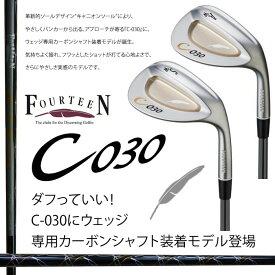 ●フォーティーン C030 ウェッジFTカーボンシャフト装着モデル