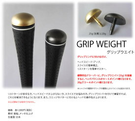 ●GRIP WEIGHT/グリップウエイト