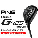 【カスタム】PING/ピン G425 ハイブリッド/ユーティリティ [日本仕様モデル] スチールシャフト(34000)