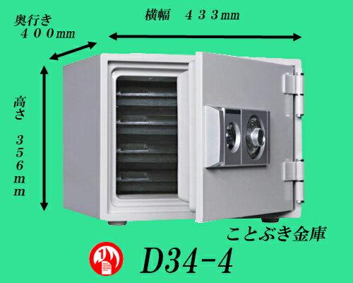 送料無料 D34-4耐火金庫 新品 ダイヤル式耐火金庫 ダイヤセーフ ダイヤルを左右に廻し番号を合わせ、カギを回して扉を開閉します。安全性と信頼性の高い金庫の代表的なシステムです。最上段の引出し以外は取り外し可能 ダイヤモンドセーフ[代引き不可]