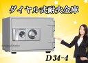 限定 D34-4耐火金庫 新品 ダイヤル式小型耐火金庫 ダイヤセーフ 家庭用耐火金庫ファミリーセーフ ダイヤルを左右に廻し番号を合わせ、カギを回して扉を開閉しますダイヤモンドセーフ送料別途必要[代引き