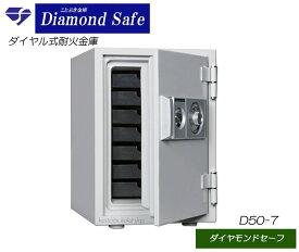 送料無料 D50-7耐火金庫 新品 ダイヤル式耐火金庫 ダイヤセーフダイヤルを左右に廻し番号を合わせ、カギを回して扉を開閉します。安全性と信頼性の高い金庫の代表的なシステムです。家庭用耐火金庫 1階エントランスでの引き渡し ダイヤモンドセーフ[代引き不可]