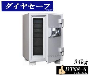 送料無料 DT68-6 耐火金庫 新品 ダイヤル式耐火金庫 ダイヤセーフ 家庭用耐火金庫 ダイヤルを廻し番号を合わせカギとハンドルで扉を開閉します。安全性と信頼性の高い代表的な金庫 防犯面