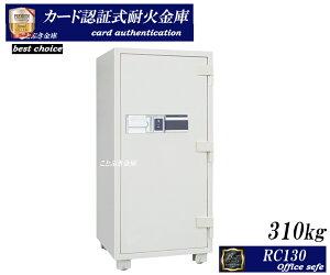 送料無料 RC130 耐火金庫 新品 カード認証式耐火金庫 ダイヤセーフ カード式耐火金庫 電源ボタンを押しカードをかざしハンドルを回すだけの簡単操作 暗証番号での利用も可能です。マイナン