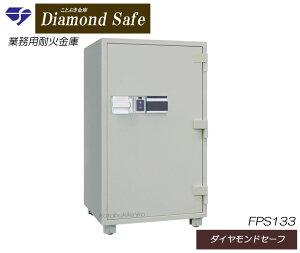 送料無料 FPS133 新品 指紋認証式耐火金庫 業務用耐火金庫 ダイヤセーフダイヤモンドセーフ カギを持ち歩く必要なし。世界に一つだけの貴方の指紋を鍵として、高いセキュリティを実現しま