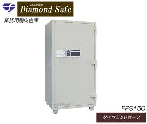 送料無料 FPS150 新品 指紋認証式耐火金庫 業務用耐火金庫 ダイヤセーフダイヤモンドセーフ カギを持ち歩く必要はありません。世界に一つだけの貴方の指紋を鍵として、高いセキュリティを