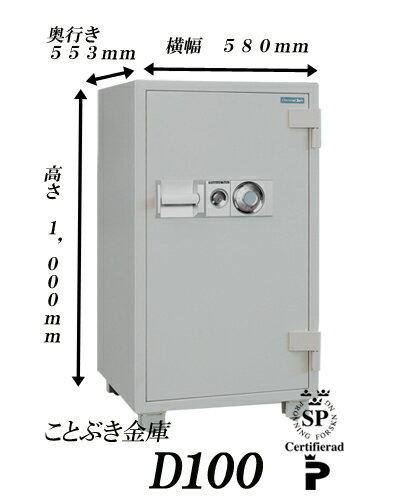 D100業務用耐火金庫★お振込なら送料無料キャンペーン★新品 ダイヤル式耐火金庫 ダイヤセーフ オフィスセーフ ダイヤルを左右に廻し番号を合わせ、レバーで操作して扉を開閉します。安全性と信頼性の高い代表的な金庫 カギで2重ロック可能 ダイヤモンドセーフ[代引き不可]
