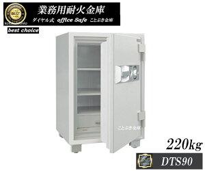 送料無料 DTS90 耐火金庫 新品 ダイヤル式耐火金庫 ダイヤセーフ 業務用耐火金庫 オフィスセーフ ダイヤルを左右に廻し番号を合わせ、レバーで扉を開閉します。カギで2重ロックも出来ます