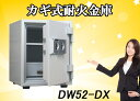 DW52-DX耐火金庫 新品 カギ式耐火金庫 ダイヤセーフ家庭用耐火金庫ファミリーセーフ 2ヵ所の鍵穴に左用、右用のカギを差し込み、回すだけの簡単な操作 大型耐...