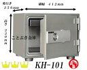 ◆KH-101耐火金庫[代引き不可]限定価格★お振込なら送料無料キャンペーン★新品カギ式小型耐火金庫ホテルセーフ ダイヤセーフ 鍵穴にカギを差し込み、回すだけの簡単な操作で開閉ができる、最もシンプルで