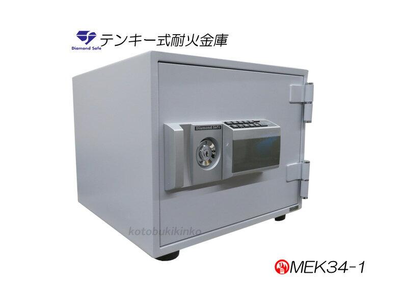 送料無料 新品 MEK34-1 テンキー式小型耐火金庫 ダイヤセーフ 家庭用耐火金庫デジタルロックテンキー式耐火金庫 暗証番号を入力しカギを回すだけの簡単操作 非常時解錠機能付き金庫 MEK34-4の1段トレータイプ ファミリーセーフ ダイヤモンドセーフ[代引き不可]
