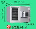 送料無料 MEK34-4耐火金庫 新品テンキー式小型耐火金庫 ダイヤセーフ 家庭用耐火金庫 デジタルロックテンキー式耐火金庫 暗証番号を入力しカギを差し込み回すだけの簡単操作 万が一の為に非常時解錠機