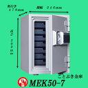 送料無料 MEK50-7耐火金庫 新品テンキー式耐火金庫 ダイヤセーフ デジタルロック テンキー式耐火金庫暗証番号を入力しカギを差し込み回すだけ。万が一の為に非...