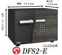 ◆DFS2-E限定価格 新品テンキー式耐火金庫D-FACEディーフェイス エーコーeiko【代引き不可】搬入設置込 1〜10桁までの暗証番号を1種類自由に設定、変更できます。タイムロック機能付き-s