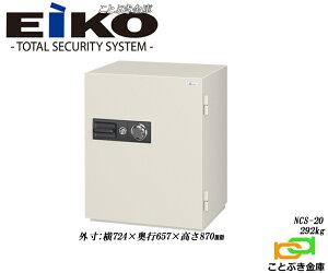 NCS-20 新品 ダイヤル式耐火金庫 エーコー eiko 業務用耐火金庫2時間耐火試験合格品 ダイヤルを左右に廻し番号を合わせレバーで扉を開閉します カギで2重ロック可能 安全性と信頼性の高い代