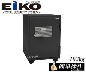 送料無料 BSD-MX 新品 マグロック式耐火金庫 EIKO エーコー 家庭用耐火金庫操作が簡単で使いやすい 高齢者にも人気 防犯性も高いです マイナンバー/印鑑/重要書類の保管に最適 業務用耐火金庫