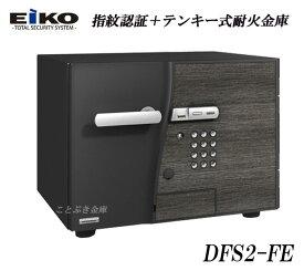 限定特別価格 設置までします DFS2-FE 新品 指紋認証式(テンキーも装備)耐火金庫D-FACEディーフェイス エーコーeiko 搬入設置込 テンキーと指紋照合を使い分け、シンプルな操作性を重視したマルチロックシステム 沖縄、北海道、離島は送料が異なります[代引き不可]