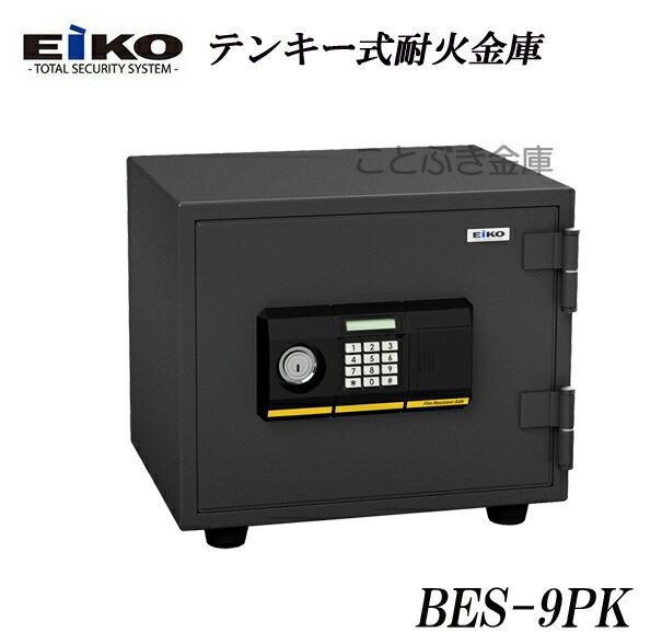 限定特別価格 新品 EIKO BES-9PK デジタルロックテンキー式耐火金庫 エーコー暗証番号を自由に設定でき変更も簡単 イタズラ防止機能搭載 ファミリーセーフ 小型耐火金庫 高齢者にも使いやすく人気 XBES-9PK マイナンバー/印鑑/重要書類の保管に最適[代引き不可]