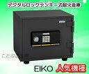 限定特別価格 新品 EIKO デジタルロックテンキー式耐火金庫 エーコー暗証番号を自由に設定でき変更も簡単 イタズラ防止機能搭載 ファミリーセーフ 小型耐火金庫 高齢者にも使いやすく押しやすいボタンで