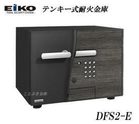 限定特別価格 DFS2-E 設置までします 新品テンキー式耐火金庫D-FACEディーフェイス エーコーeiko 搬入設置込み 1〜10桁までの暗証番号を1種類自由に設定、変更できます。タイムロック機能付き 沖縄、北海道、離島は送料が異なります[代引き不可]