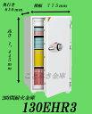 ◆送料無料◆130EHR3 新品テンキー式耐火金庫 ディプロマットdeplomat【代引き不可】搬入設置費別途必要です デジタルロックテンキー式耐火金庫