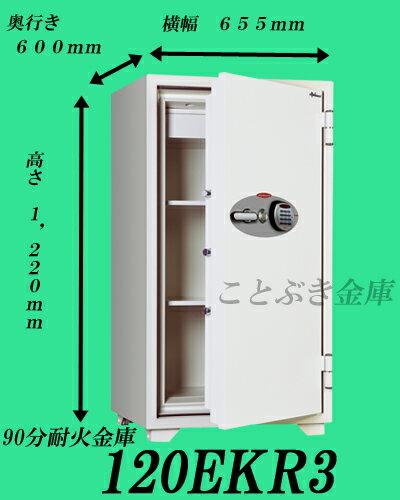 ◆120EKR3 新品 デジタルロックテンキー式耐火金庫 ディプロマットジャパン Diplomat【代引き不可】搬入設置別途必要 暗証番号を入力しハンドルを回すだけの簡単操作。カギでの2重ロックが出来ます