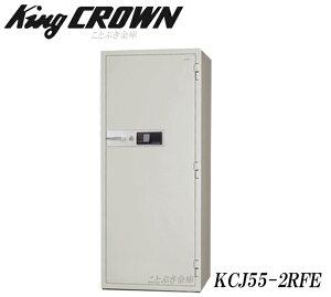 KCJ55-2RFE 新品 ICカード認証式業務用耐火金庫 オフィスセーフ 日本アイエスケイking crown クラウン キング 社員証などのフェリカやマイフェアカードを登録し金庫の鍵として使用可能 マイナン