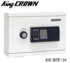 受注生産品 送料無料 KB-RFE-10 新品 フェリカ対応ICカード式キーボックス 履歴機能対応日本アイエスケイ king crown キング クラウン カギの持ち出しが管理できる履歴機能付きのキーボックス 沖
