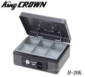 送料無料 h-20k H-20K 新品 キングking カギ式 手提げ金庫 日本アイエスケイ king crown キング クラウン家庭やオフィスでも簡単に収納ができ手提げなので持ち運びにも便利です 沖縄/北海道/離島は