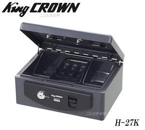 送料無料 h-27k H27K 新品 キングking カギ式 手提げ金庫 日本アイエスケイ king crown キング クラウン家庭やオフィスでも簡単に収納ができ手提げなので持ち運びにも便利です 沖縄/北海道/離島