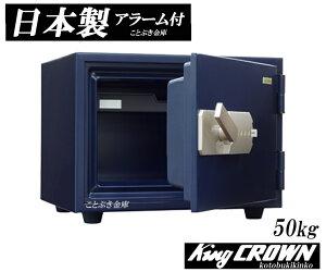 KS-20MNAアラーム付 新品 送料無料 マグロック式耐火金庫 日本アイエスケイ信頼の日本製 king crown キング クラウン 扉の開閉はマグネットキーを差し込みハンドルを回すだけで操作が簡単 業務