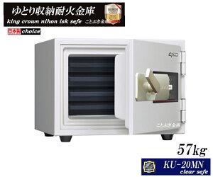 送料無料 新品 KU-20MN マグロック式耐火金庫 king crown 日本アイエスケイ 信頼ある日本製 マグロックは簡単操作 高齢者も使いやすい耐火金庫 マイナンバー/印鑑/重要書類の保管に最適 A4ファイ