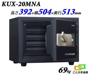 送料無料 新品 KUX-20MNA マグロック式耐火金庫 king crown 日本アイエスケイ 信頼ある日本製 マグロックは簡単操作で使いやすい マイナンバー/印鑑/重要書類の保管に A4ファイル収納可能 アラー