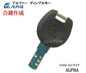 送料無料 宅急便配送 アルファ ALPHA F4056-ALU専用メーカー作成の純正キー 合鍵ですカギ番号についてF4056-ALUのタイプのキー番号はアルファベットの頭文字はTFから始まります。そのあとに数字