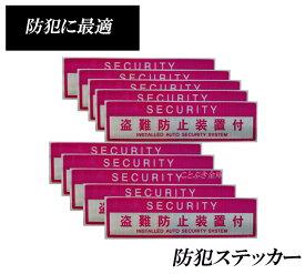 送料無料 新品 限定特別価格 防犯ステッカー/SECURITY・威嚇・盗難防止ステッカー貼るだけで泥棒対策 貼るだけでできるセキュリティ 防犯・盗難防止に最適 抑止効果に繋がります 10枚入り メール便にて送料無料[代引き不可]
