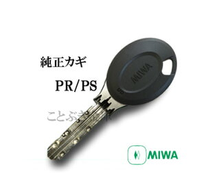 送料無料 宅急便配送 UDキャップ付 MIWA合鍵 PR/PS/DN カギ 合鍵 美和ロック純正ディンプルキー トステム LIXIL 三協立山アルミ YKKap 合かぎ 元カギをお持ち頂かなくても作成 高精度なカギの為、