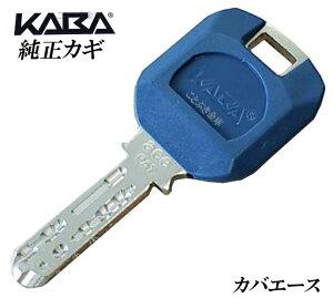 KABAace エースキー 合鍵 カバ純正キー ディンプルキー 合かぎ配送途中の追跡可能なネコポス便配送 Kaba Ace 追加キー カバエースkabaace KABA ACE 日本カバ メーカー純正スペアキー ドルマカバジャ