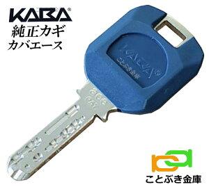送料無料 KABAace エースキー 合鍵 カバ純正キー ディンプルキー 合かぎ配送途中の追跡可能なネコポス便配送 Kaba Ace 追加キー カバエースkabaace KABA ACE 日本カバ メーカー純正スペアキー ドルマ