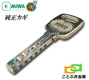 送料無料 ネコポス配送 EC 電子ロックキー MIWA 合鍵 カギ 合鍵 美和ロック純正キー ディンプルキー トステム LIXIL 三協立山アルミ YKKap 合かぎ 元カギをお持ち頂かなくても作成します 高精度