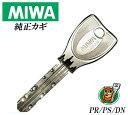 期間限定特別価格 MIWA PR/PS/DN カギ 合鍵 美和ロック 配送途中の保証で追跡可能なネコポス便配送純正ディンプルキー…