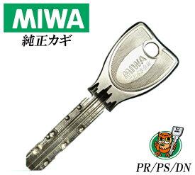 期間限定特別価格 MIWA PR/PS/DN カギ 合鍵 美和ロック 配送途中の保証で追跡可能なネコポス便配送純正ディンプルキー トステム LIXIL 三協立山アルミ YKKap 合かぎ 高精度で防犯性の高いカギの為、店舗での合鍵複製出来ないカギです メーカー純正キー作製 [代引き不可]