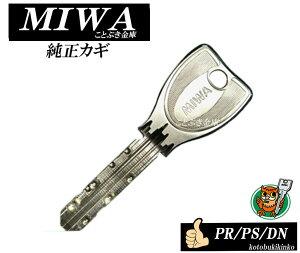 期間限定特別価格 MIWA PR/PS/DN カギ 合鍵 美和ロック 配送途中の保証で追跡可能なネコポス便配送純正ディンプルキー トステム LIXIL 三協立山アルミ YKKap 合かぎ 高精度で防犯性の高いカギの為