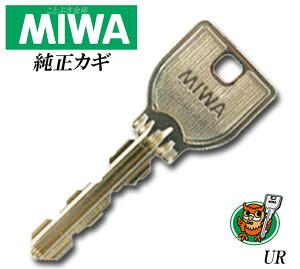 MIWA合鍵 UR カギ 合鍵 美和ロック 純正キートステム LIXIL 三協立山アルミ YKKap 合かぎ 元カギをお持ち頂かなくても作成します 高精度なカギの為ホームセンターなどでは複製困難 メーカー純正