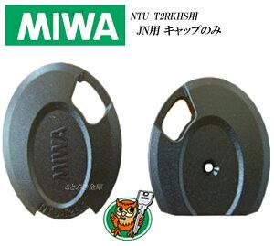 送料無料 限定特別価格 JN専用 MIWA ノンタッチキーヘッドNTU-T2RKHS2JNキー用プラスチック部分の交換部品合鍵/鍵/美和ロック キーカバー キーキャップ キーヘッド NTUT2RKHS ICチップやカラー部品/