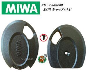 ネジも付属の限定発売 JN専用 MIWA ノンタッチキーヘッドNTU-T2RKHS2JNキー用 ネジとプラスチック部分の交換部品合鍵/鍵/美和ロック キーカバー キーキャップ キーヘッド ICチップやカラー部品な